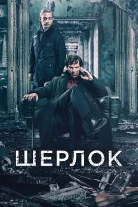 Шерлок