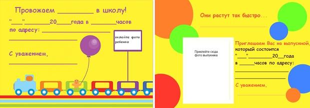 Пригласительные открытки к выпускному в детском саду