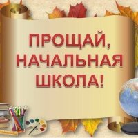 Поздравления и стихи выпускникам начальной школы (часть 2)