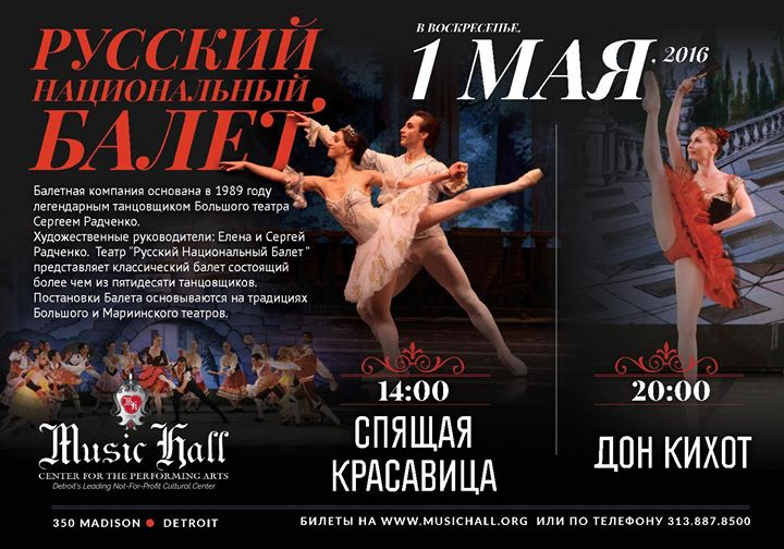Russian National Ballet presents Sleeping Beauty and Don Quixote 6