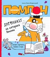 dnevnikyt-na-kotaraka-pompon-chicho-kolia-voroncov
