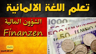 الأموال في اللغة الالمانية