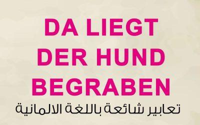 """تعلم الألمانية: تعبير بمعنى """"أن يكون الأمر عديم الجدوى"""" .. فعل """"يدخن الحشيش"""""""