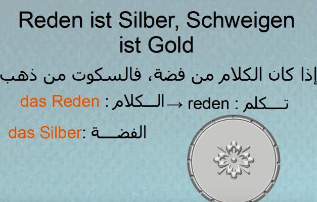 أمثال المانية مترجمة للعربية 2