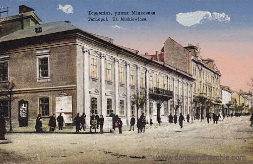 Tarnopol, Ul. Mickiewicza