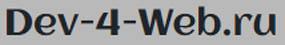 сайт о разработке web-приложений и администрировании linux - www.dev-4web.ru