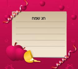 Vector Rosh Hashanah
