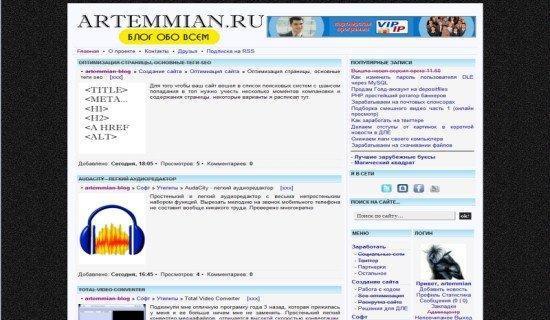 aremmian.ru template - Бесплатные шаблоны сайтов - 20 источников халявы