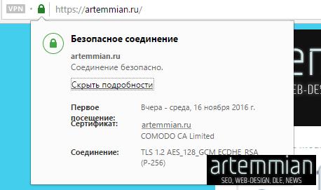 artemmian ssl - Free Trial SSL — как обновить 90-дневный бесплатный сертификат.