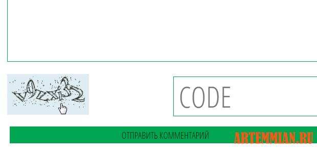 dle hide text captcha - DLE - как скрыть или убрать текст под каптчей и сделать ее кликабельной