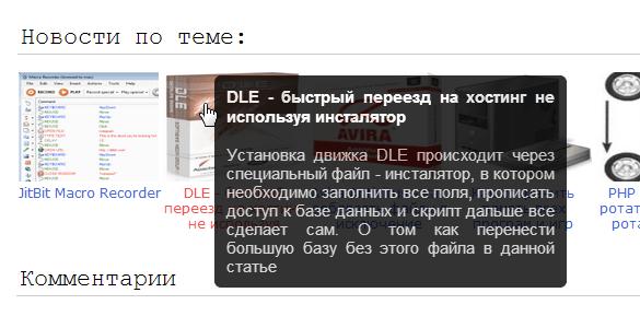 dle tooltip title - DLE — красивые всплывающие подсказки через title, скрипт tooltip