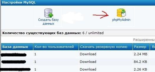 dle backup 6.1 - DLE - быстрый переезд на хостинг не используя инсталятор