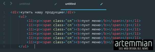 html5 semantic code - Фильтры за переоптимизацию сайта — исправляем основные ошибки