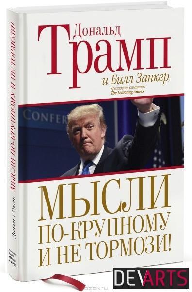 trump zanket think big - Билл Занкер, Дональд Трамп — Мысли по-крупному и не тормози