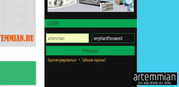 view password in browsers - Вытягиваем из браузера пароль в виде точек или звездочек