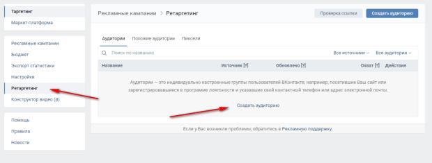vk retargeting 620x235 - VK — парсинг пользователей групп и конвертация их в клиентов