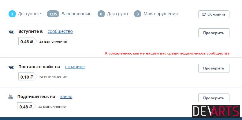 vktarget earn money2 - Vktarget — заработок от 50 рублей в сутки на аккаунтах социальных сетей