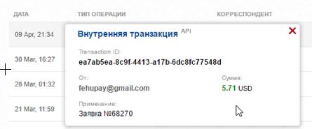 fehupay adv - Fehupay — сверхскоростное пополнение AdvCash через Privat24