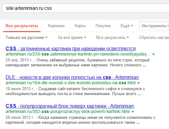 google search n6 - Команды для точного поиска в Google