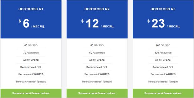 hostcoss tarifs reseller 620x315 - Hostcoss — современный хостинг с бесплатным тарифом