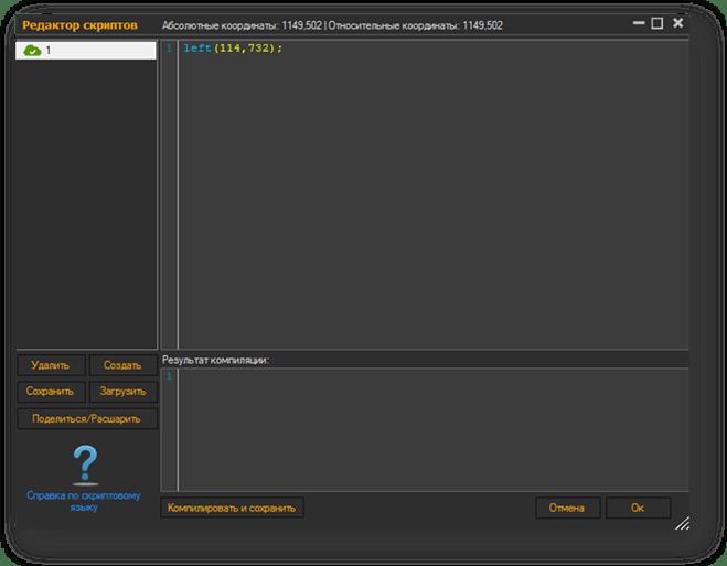 image006 - BotMek — универсальный автокликер для зацикливания рутинных действий