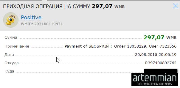 seosprint payment - Seo sprint - зарабатываем от 100 рублей в день