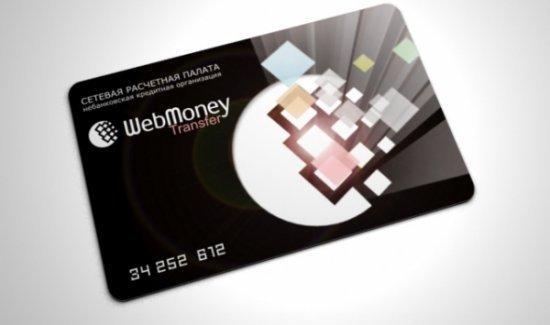 how to cash webmoney - Как обналичить webmoney