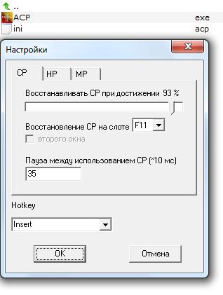 lineage2 acp - Lineage 2 — сборка программ для игры