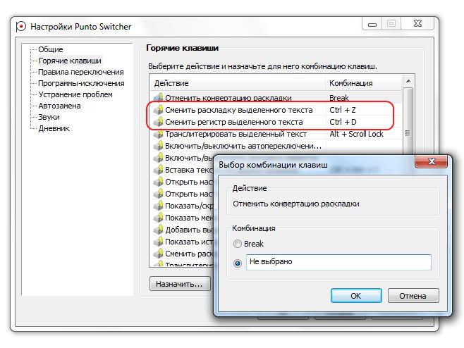 punto switcher hotkeys - Punto Switcher — больше не нужно перепечатывать текст