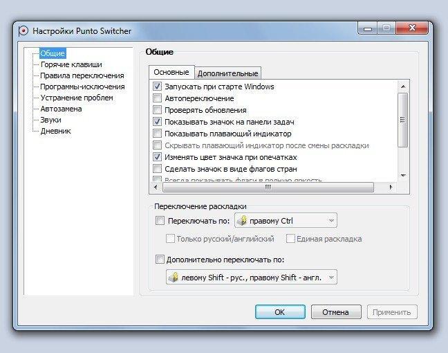 punto switcher settings - Punto Switcher — больше не нужно перепечатывать текст