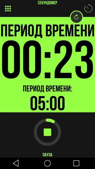 vgfit timer plus timer - VGFIT Timer Plus — яркий и сочный таймер для фитнеса