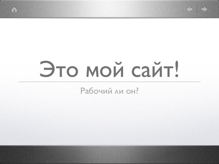 my website - Как правильно создать рабочий сайт в интернете?