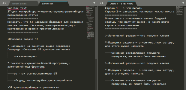 sublime text content plan first screenshot 620x302 - Копирайтинг — пишем контент-план в редакторе кода Sublime text