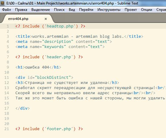 sublime text code edit - Sublime Text - настройка, горячие клавиши, краткий обзор