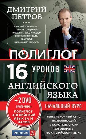 polyglot poster - Полиглот — быстрый старт в изучении английского языка