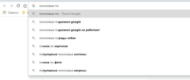 search help 620x260 - Парсинг и продвижение поисковыми подсказками