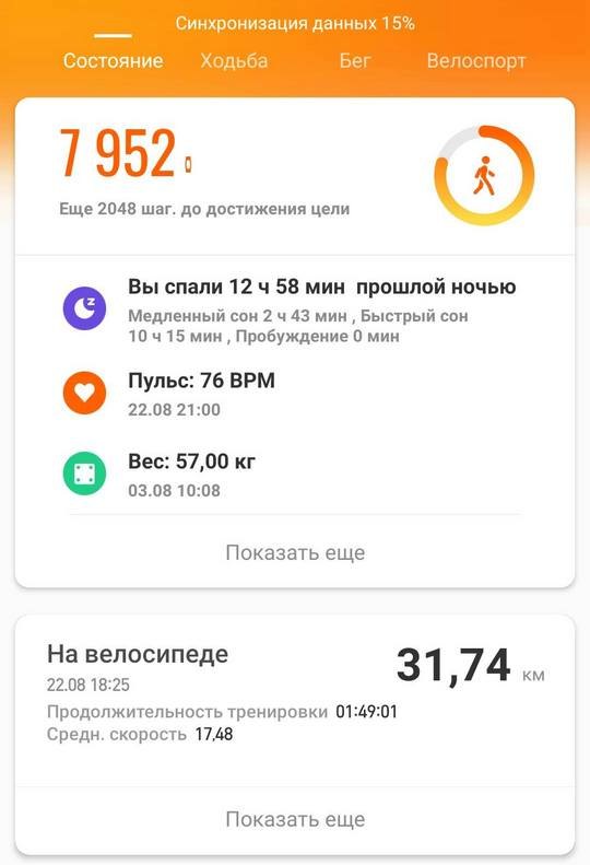 xiaomi mi fit to strava - Три способа связать Xiaomi Mi Smart Band с приложением Strava на примере велосипеда