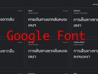 การนำ Google Font ไทย มาใช้งานในเว็บไซต์