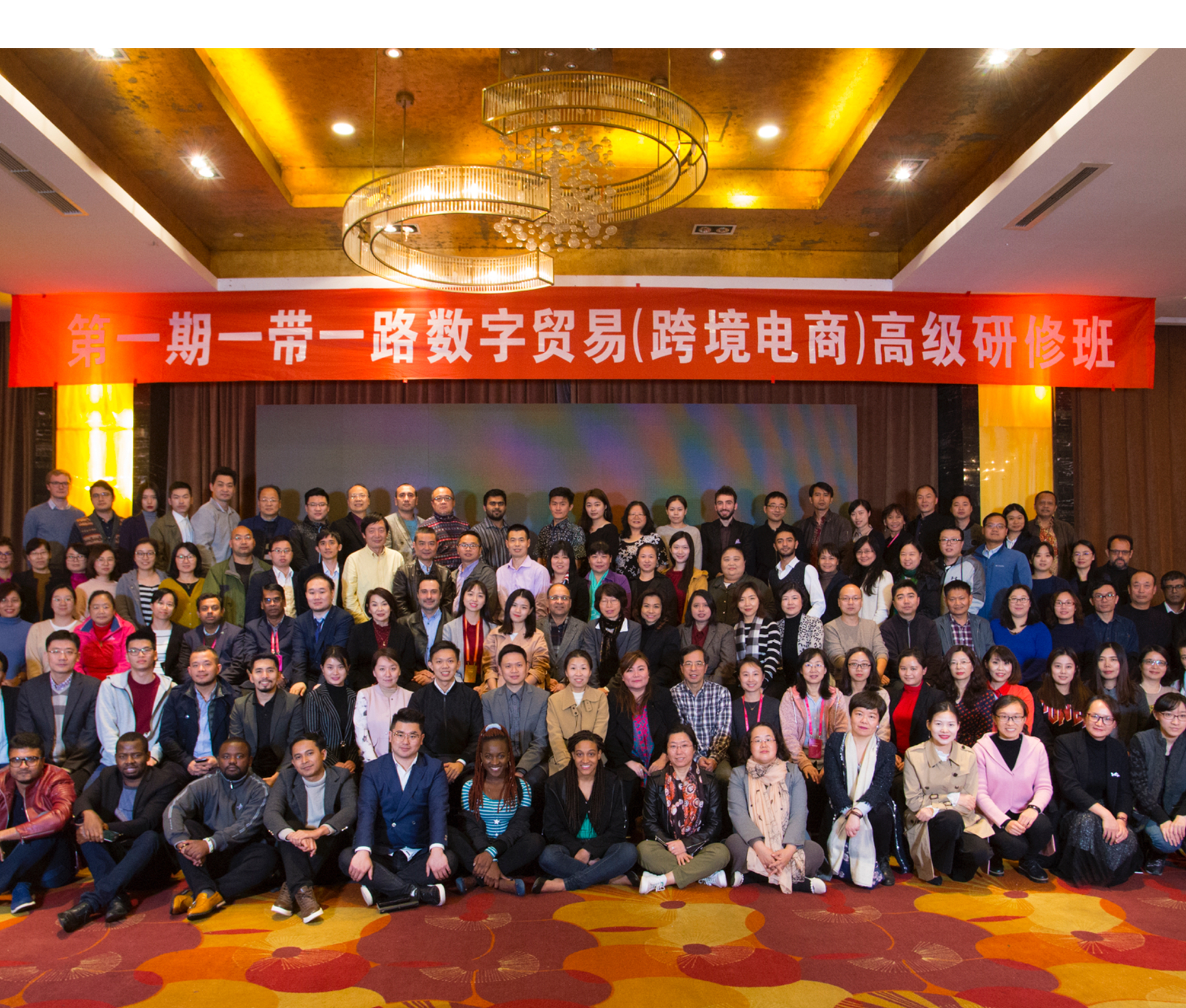Global Digital Trade Conference And Advanced Training On