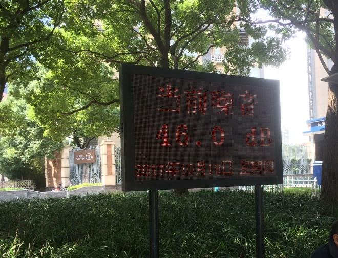 ZCCC.Shanghai.Decibel.1