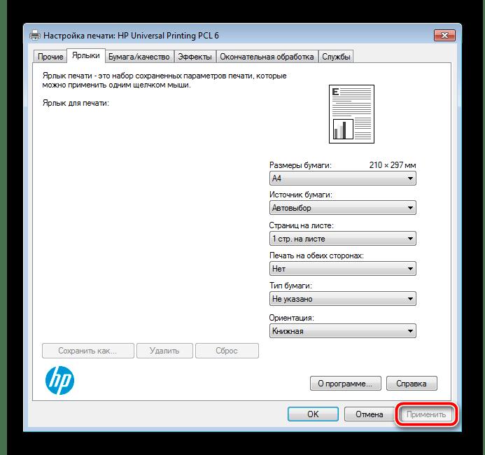 Aplique la configuración de selección de papel de Windows 7