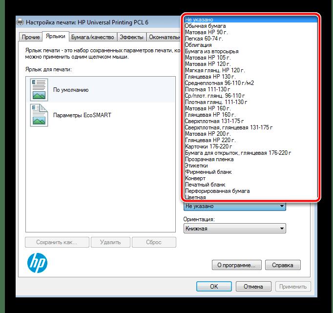 Selección de tipo de papel para la impresora Windows 7