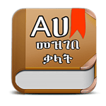 Amharic Dictionary – Translate Ethiopia v14.2.6 – 2020 APK For Android