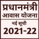 Download आवास योजना की नई सूची 2021-22 v APK For Android
