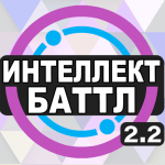 Free Download Интеллект-баттл v2.2.7 APK