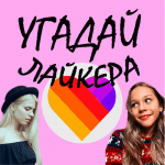 Угадай лайкера! Хорошо ли ты знаешь Likee? v8.14.1z APK Download For Android