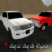 هجولة قديمك نديمك v1.5 APK Download For Android