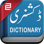 Download English to Urdu Dictionary v5.0 APK For Android