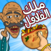 Download Falafel King 🌶️ ملك الفلافل v1.2.1 APK Latest Version