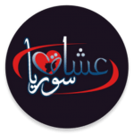 Download دردشة عشاق سوريا – شات سوريا – شات عربي v9.0 APK For Android